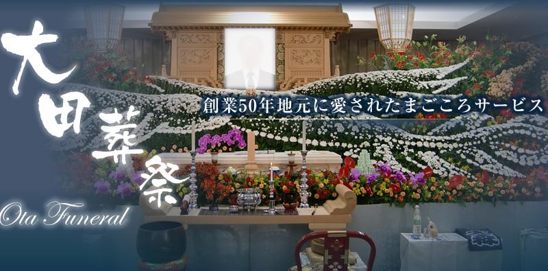 大田区での葬儀・葬式をお考えでしたら大田葬祭株式会社へ