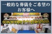 一般的な葬儀をご希望のお客様へ